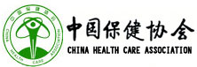 名称:中国保健协会 描述:中国保健协会